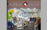 Аптека «Ригла» в ТЦ «Ереван плаза»